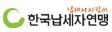 한국납세자연맹